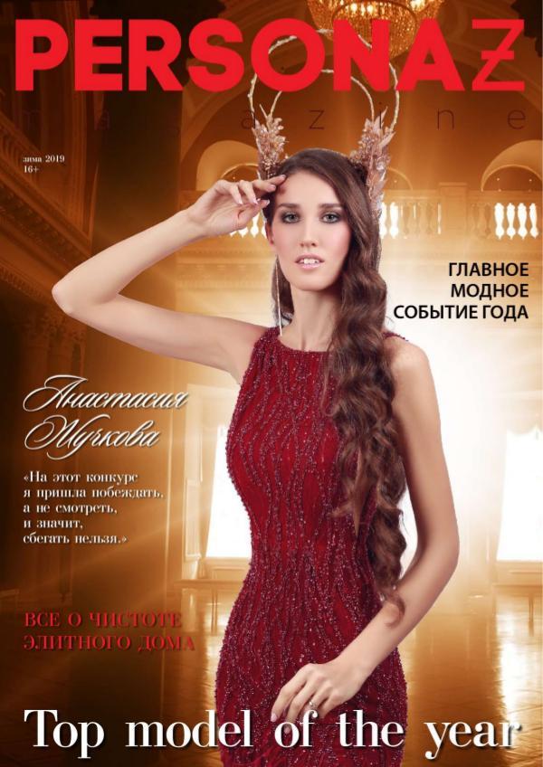 PERSONAZ magazine 12-02 1/4