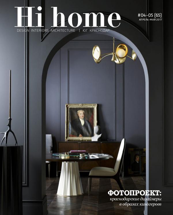 Hi home. Краснодар Журнал Hi home. Краснодар Выпуск апрель-май 2017.