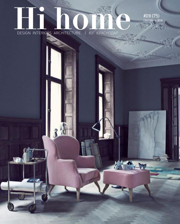 Журнал Hi home Краснодар. Сентябрь 2018