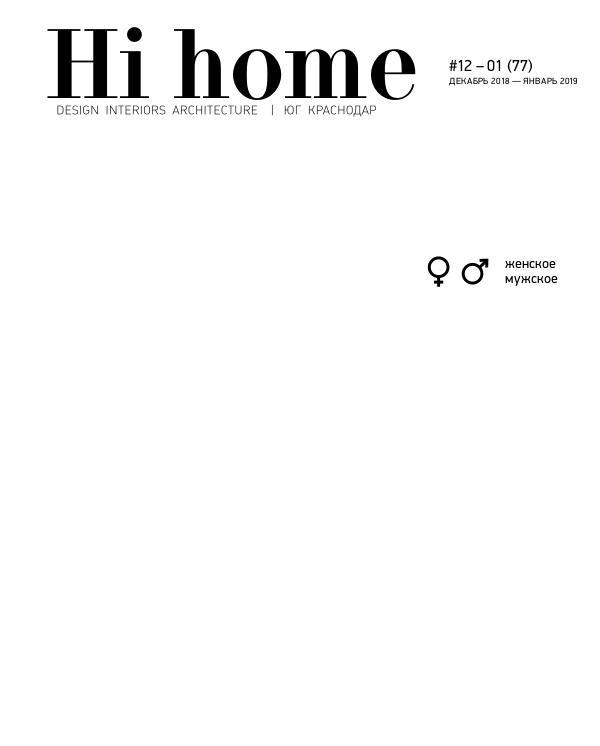 Hi home Краснодар. Декабрь-январь 2018 - 2019