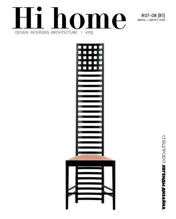 Hi home Краснодар июль-август 2019