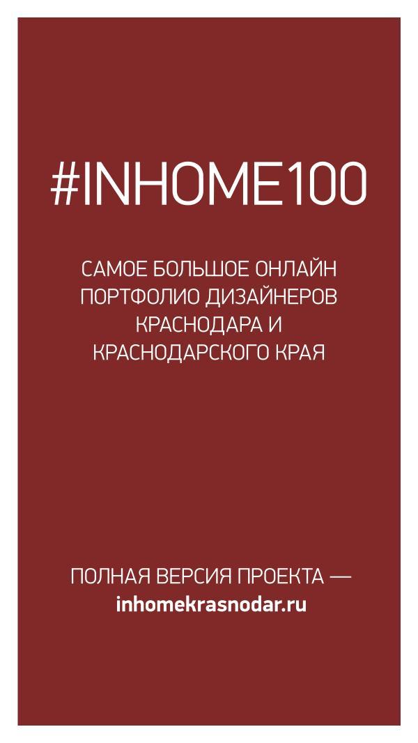 #INHOME100 Портфолио дизайнеров Краснодара и края