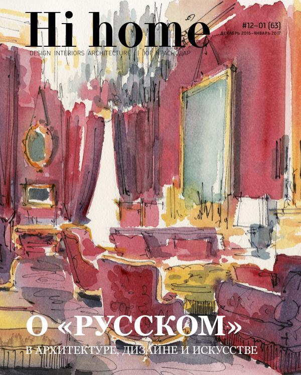 Hi home. Краснодар Выпуск декабрь 2016 — январь 2017