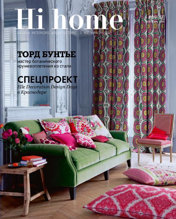 Hi home. Краснодар Сентябрь 2016