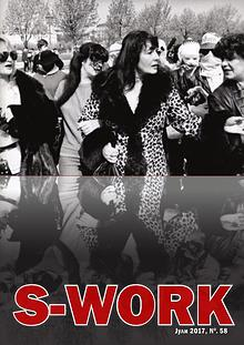 S-Work No.58