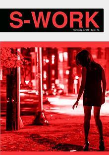 S-Work No.73