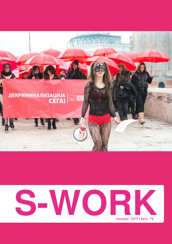S-Work No.76 76