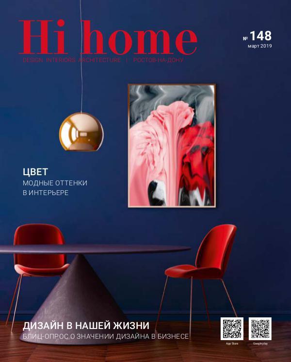 Hi home Ростов-на-Дону Hi home № 148 Март 2019
