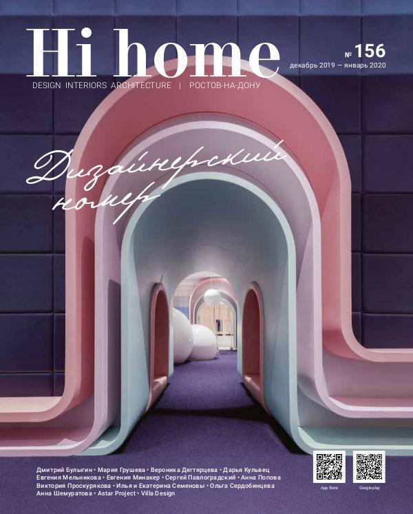 Hi home Ростов-на-Дону Hi home № 155 Декабрь