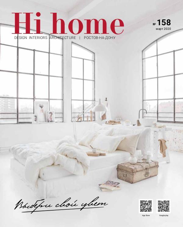 Hi home Ростов-на-Дону Hi home № 158 Март