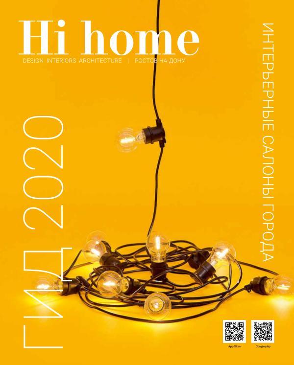 Hi home № 161 ГИД Июнь, 2020