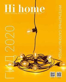 Hi home № 161 ГИД