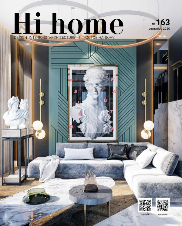 Hi home № 163 Сентябрь, 2020