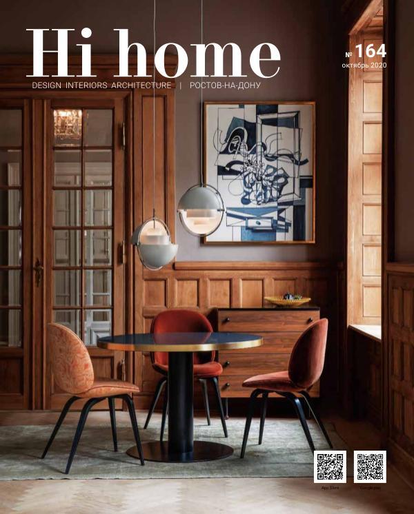Hi home № 164 Октябрь, 2020