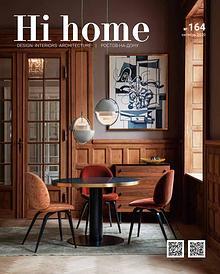 Hi home № 164