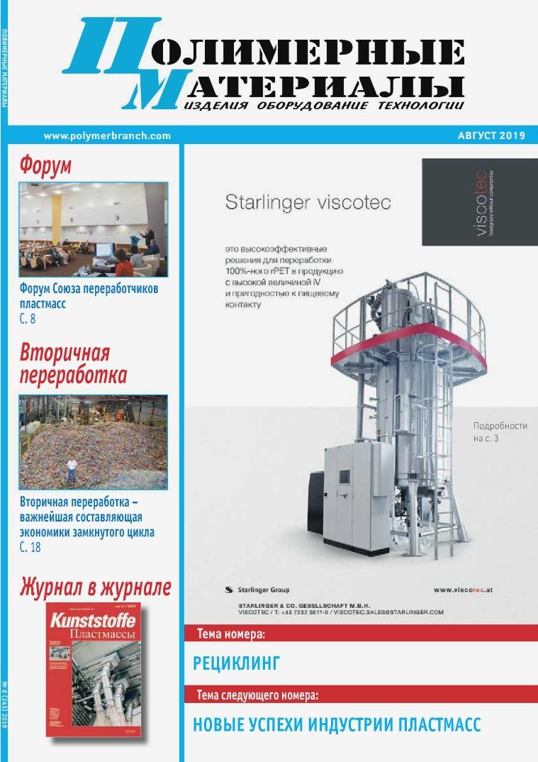 """Журнал """"Полимерные материалы"""" Август 2019"""