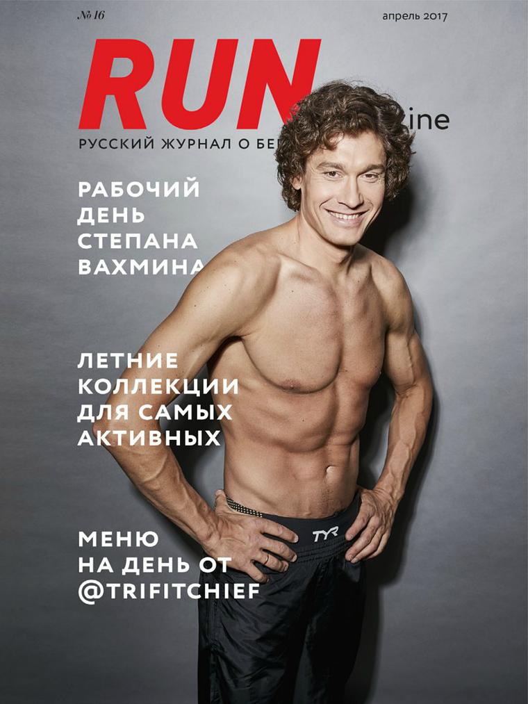 RUN Magazine № 16