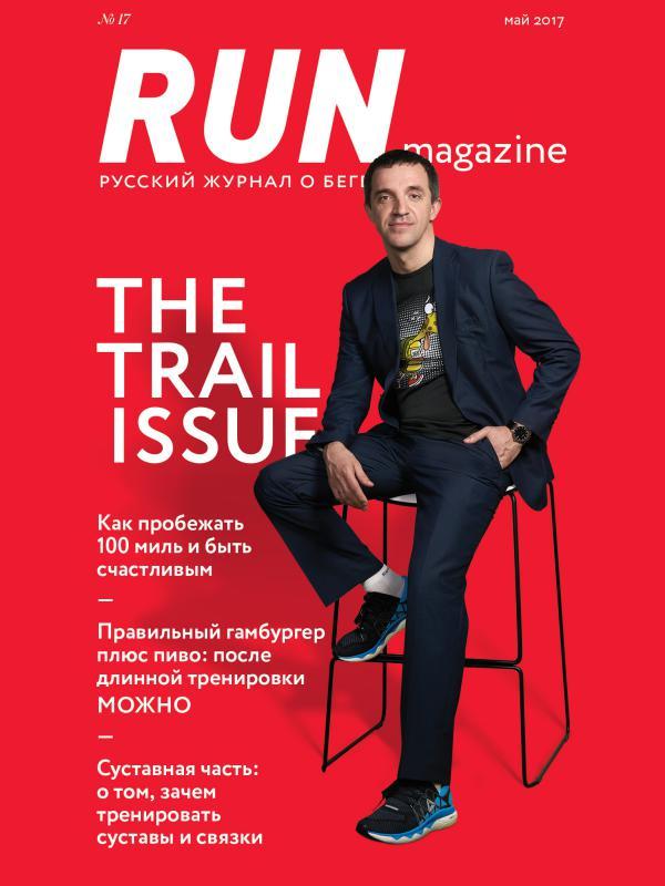 RUN Magazine №17