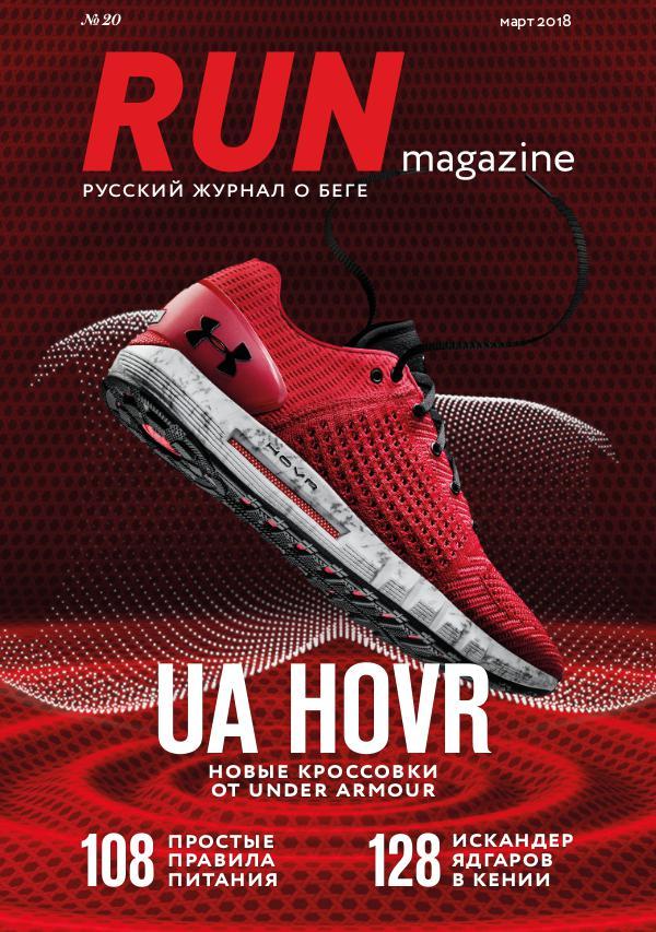RUN Magazine #20