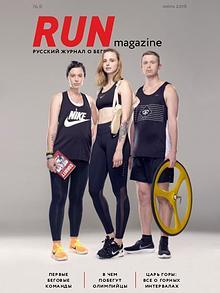 RUN Magazine