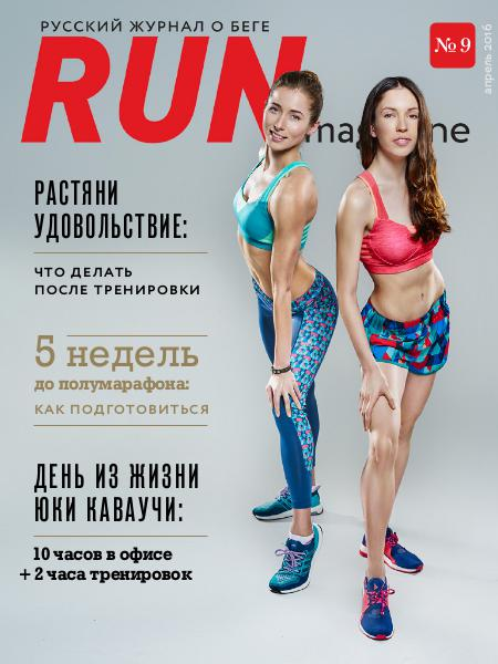 RUN Magazine №9