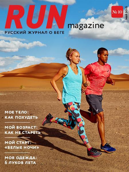 RUN Magazine №10