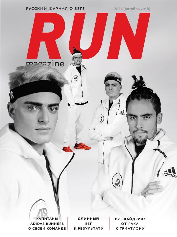 RUN Magazine №12