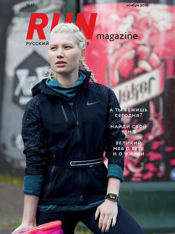 RUN Magazine № 13