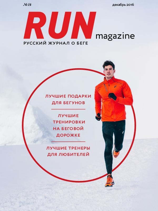 RUN Magazine № 14