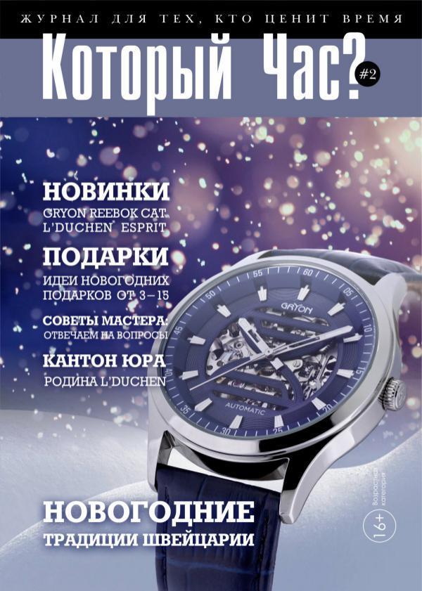 Который час? 2