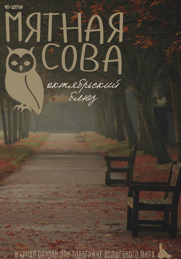 Мятная сова Октябрьский блюз