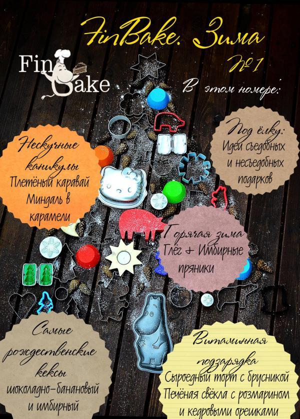 FinBake. Зима 1