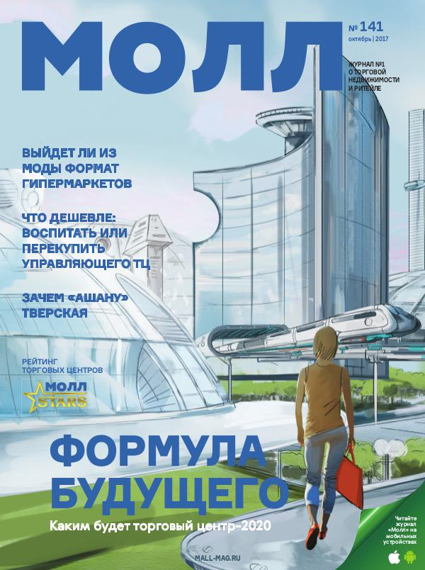 МОЛЛ № 141 Октябрь 2017