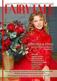 FAIRYTALE magazine