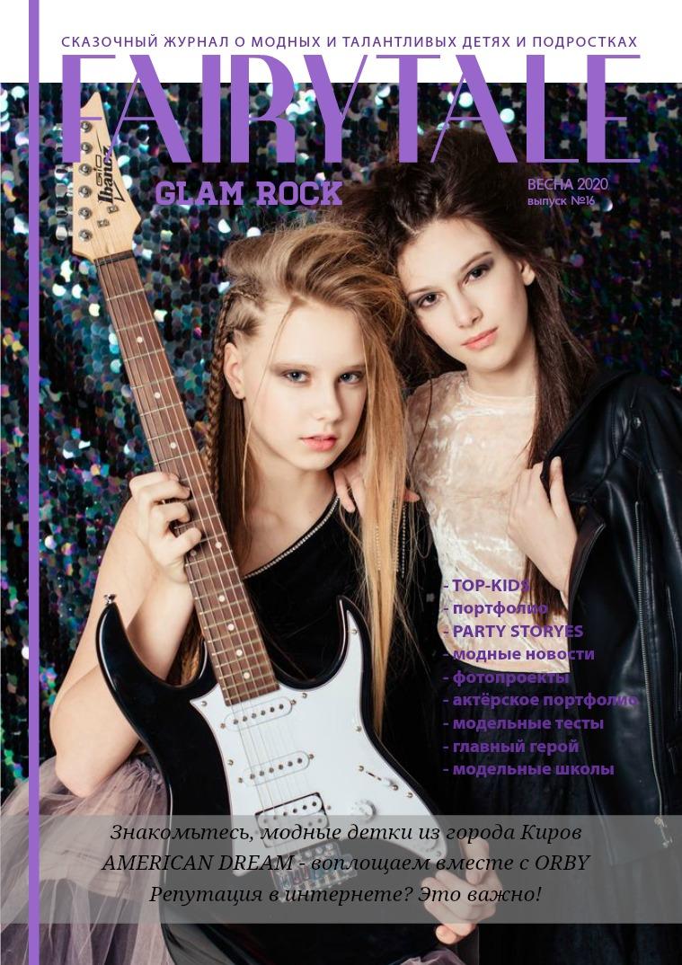 FAIRYTALE magazine 16 выпуск, весна 2020
