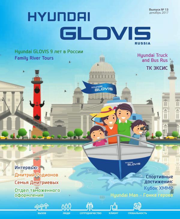 Corporate Magazine, Issue #13 Magazine_13