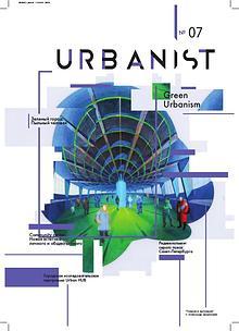 Газета Urbanist