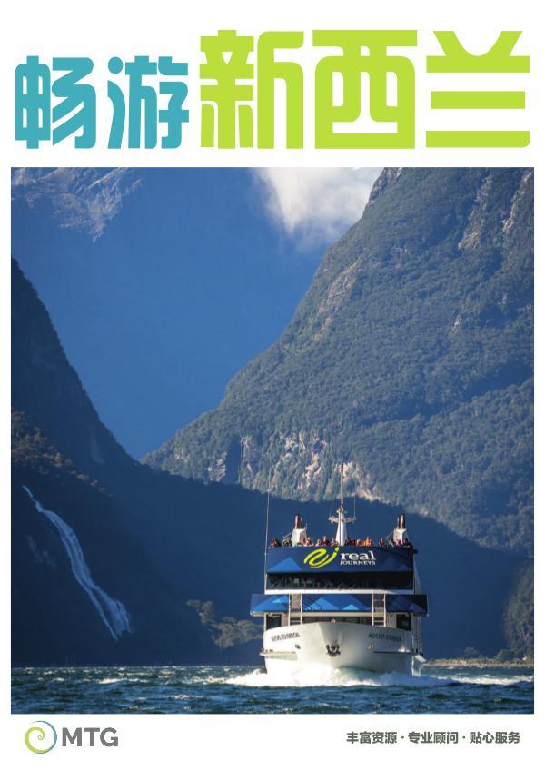 MTG New Zealand Brochure MTG New Zealand BROCHURE
