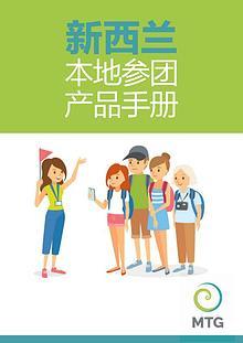 MTG New Zealand Local Brochure