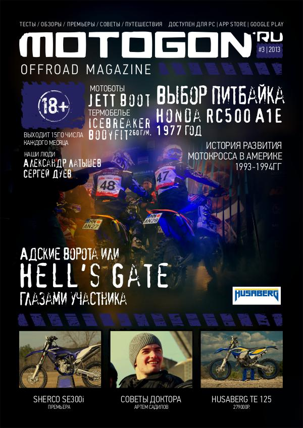 Журнал Motogon Offroad Magazine №3 ( 2013 )