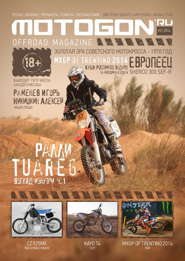 Журнал Motogon Offroad Magazine №5 ( 2014 )