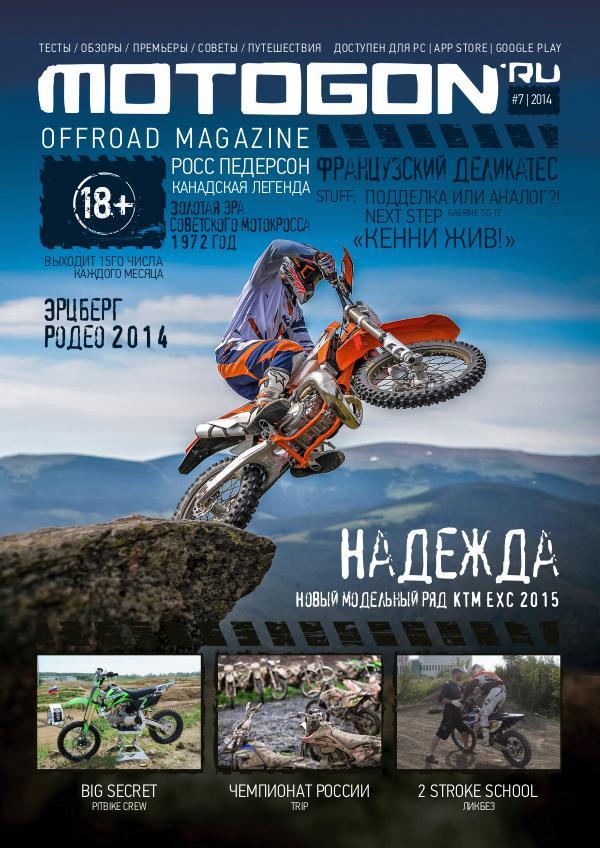 Журнал Motogon Offroad Magazine №7 ( 2014 )