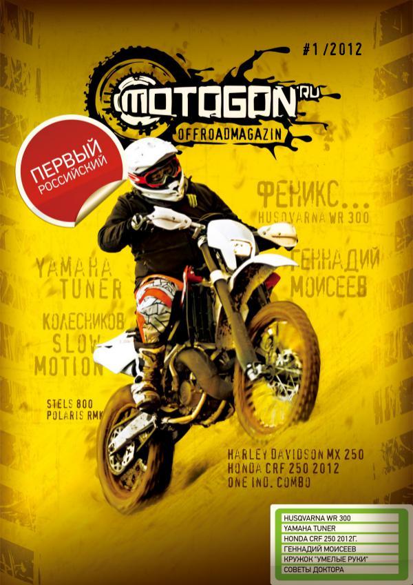 Журнал Motogon Offroad Magazine №1 ( 2012 )