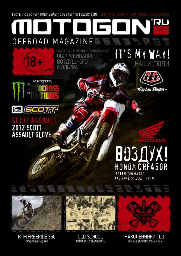 Журнал Motogon Offroad Magazine №6 ( 2012 )