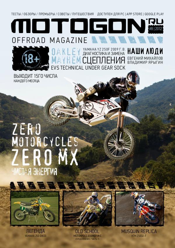 Журнал Motogon Offroad Magazine №8 ( 2012 )