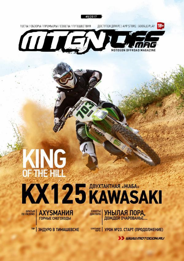 Журнал Motogon Offroad Magazine №8 ( 2017 )