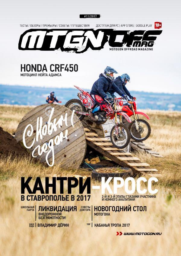 Журнал Motogon Offroad Magazine №11 ( 2017 )