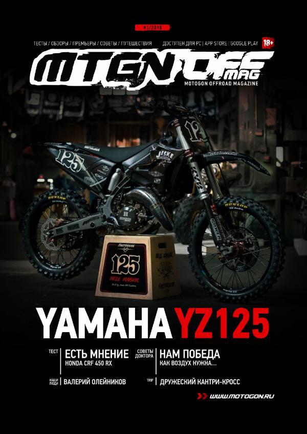Журнал Motogon Offroad Magazine №1 ( 2018 )