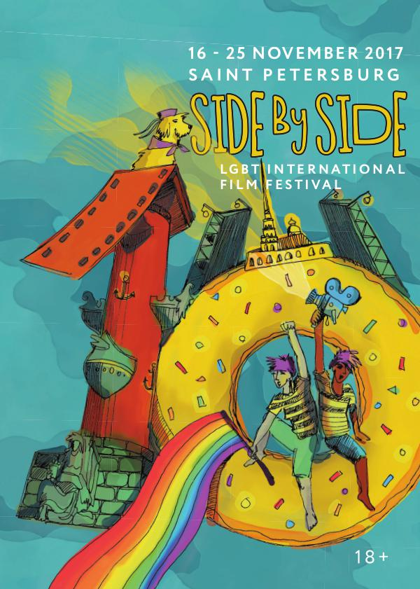 X Side by Side LGBT Film Festival, 16 - 26 November, 2017 X Side By Side LGBT Film Festival, 2017