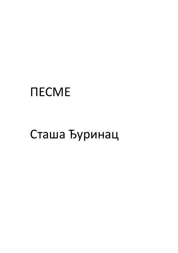 Литерарна секција Песме Сташа Ђуринац